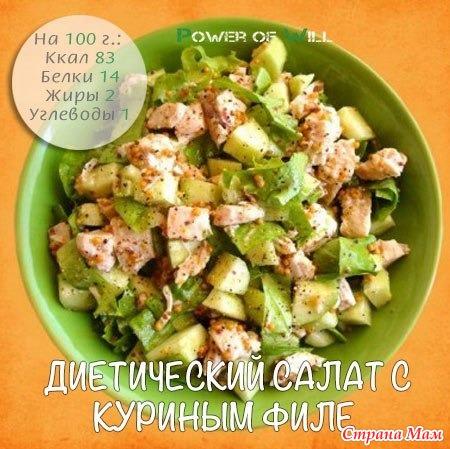 Салат из курицы с огурцом