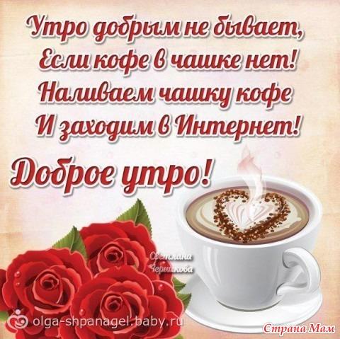Открытка доброе утро моя хорошая