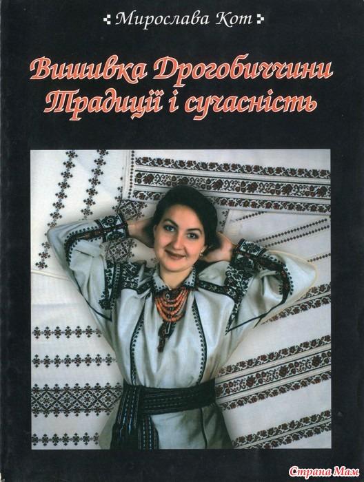 Http://wwwknigi1886comua/fotky13622/fotos/vyr_14336istoria_ukrainu_bojkojpg