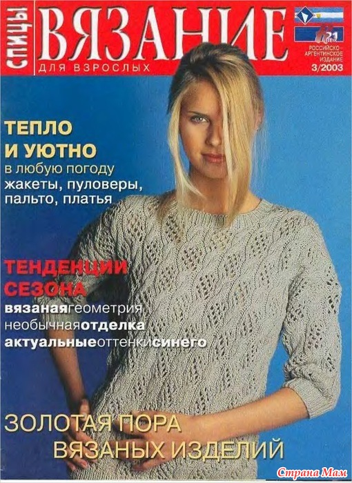 populyarnie-zhurnali-dlya-vzroslih