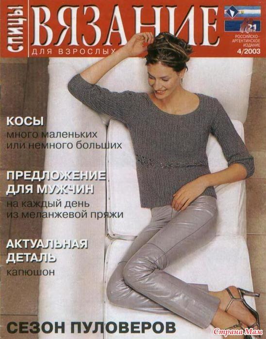 Журнал для девушек по вязанию