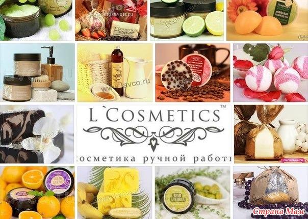Натуральная косметика официальный сайт каталог