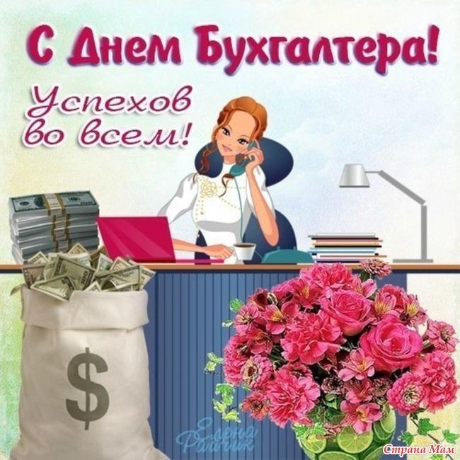 Поздравления ко дню бухгалтера прикольные с картинками