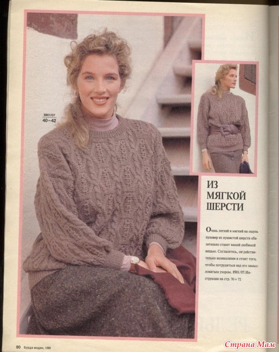 Бурда моден вязание 1989 год