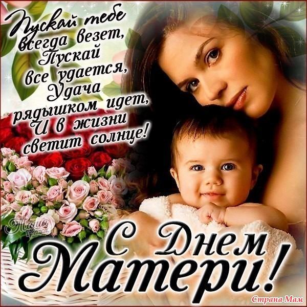 Короткие смс поздравления с днём матери маме