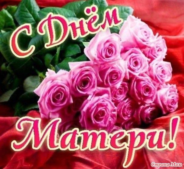 Девочки поздравляю всех вас с днем мамы!