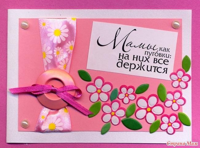 Картинки на открытку для мамы на 73