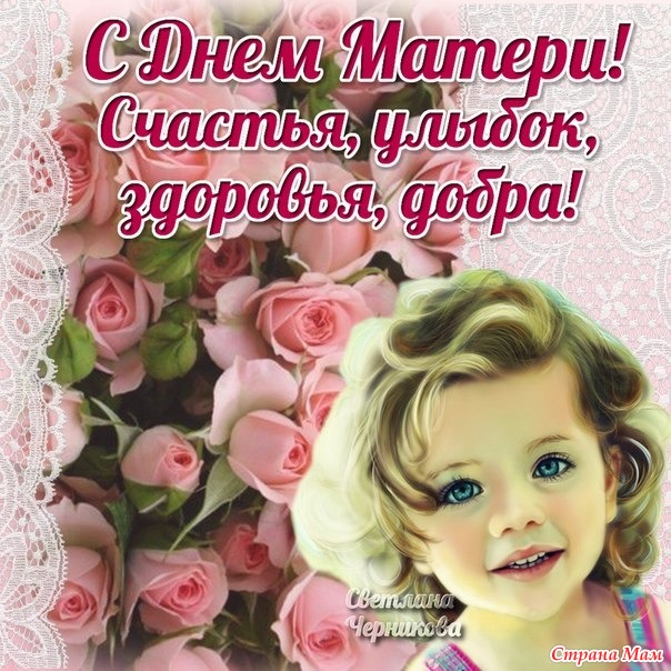 Фото открытки на день матери