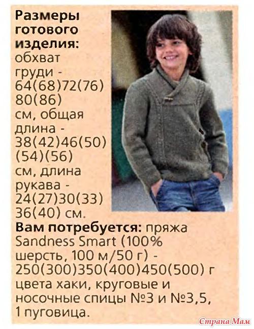 Пуловер Мальчику 12 Лет