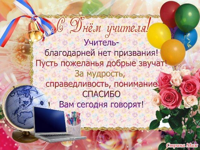 Поздравления к дню рождения класса