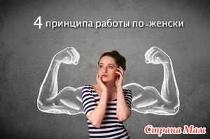 4 принципа работы по-женски