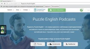 Puzzle English— учите английский с удовольствием!