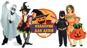 Костюмы на Хэллоуин - как выбрать и где купить