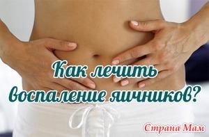 Воспаление яичников: что делать женщине?