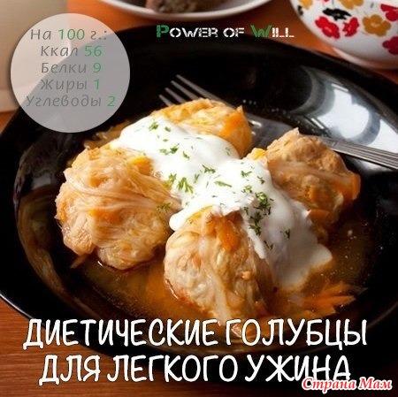 Рецепты лёгкого диетического ужина
