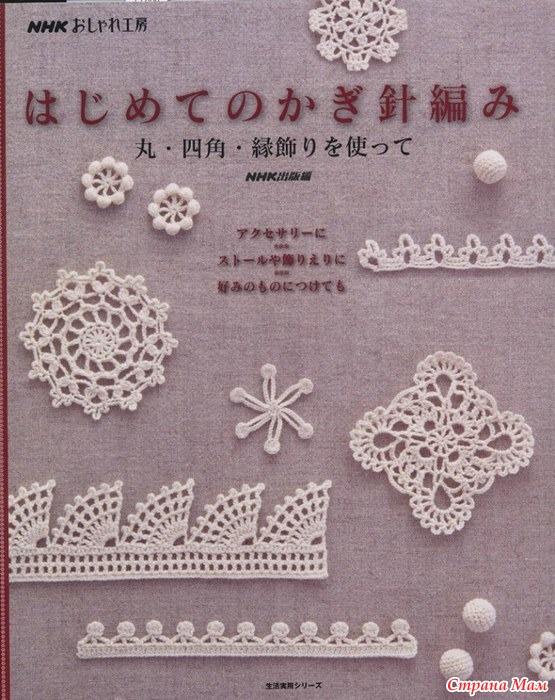 вязание ажурных шарфов коломиец
