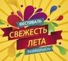 """Фестиваль """"Свежесть лета"""""""