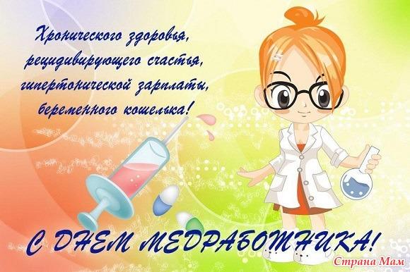 Шуточные поздравления с днем врача