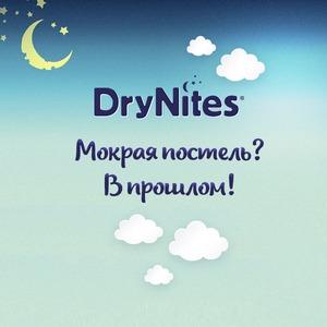 Как ночные трусики DryNites помогают родителям справиться с ночным недержанием у ребенка?