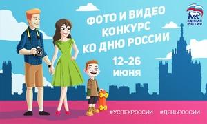 """Итоги конкурса """"Успех каждого — успех России"""""""