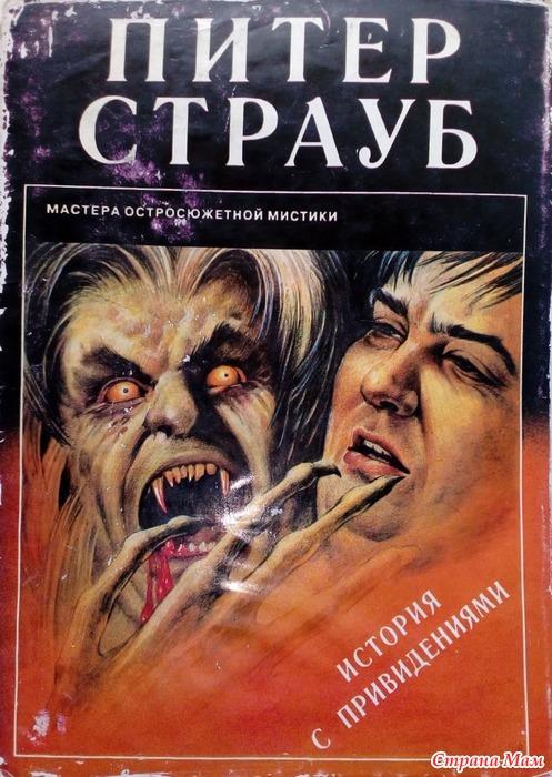 Питер страуб история с привидениями скачать книгу