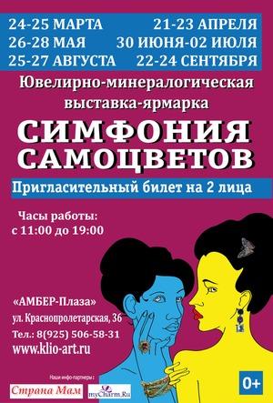Ювелирно — минералогическая выставка — ярмаркя  «Симфония самоцветов» !