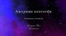 Маленькое видео про ажурные колготки)