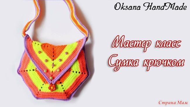 Мастер класс вязания детской сумочки - Мастер-класс Вязание крючком, схемы вязания, бесплатное