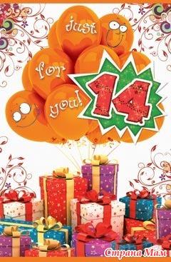 Поздравления с днем рождения мальчику 14