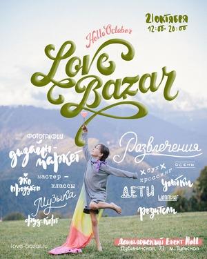 Семейный фестиваль и маркет Love Bazar - стильная ярмарка для современных роди-телей!