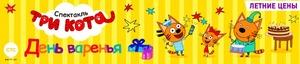 Три Кота: «День варенья!»