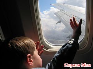 Как летать с ребенком в самолете