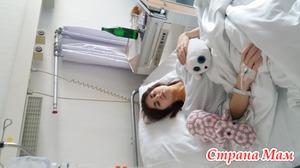 Операция моей дочи. Мы это пережили!