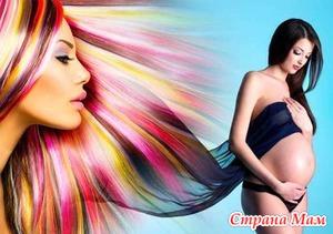 Можно ли при беременности красить волосы?