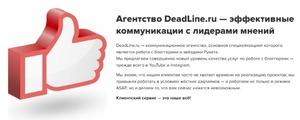 Идеи заработка для мам – популярные блогеры DeadLine.ru