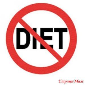 Для кого диеты под запретом?