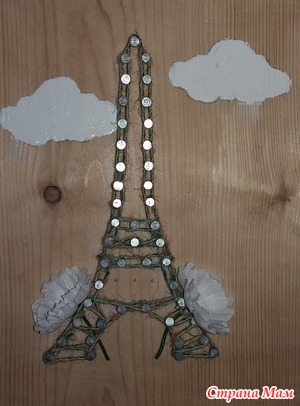 Эйфелева башня из гвоздей и ниток