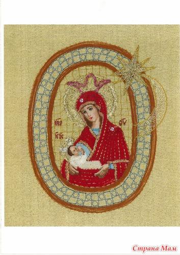 Образ Пресвятой Богородицы Млекопитательница.