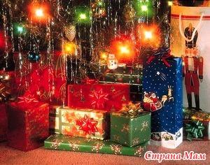 Лучший мой подарочек - это...