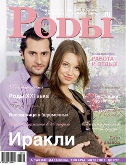 Журнал «Роды.ru» № 9 -2010