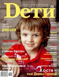 """Журнал «Dети.ru"""" сентябрь  2010"""