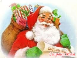 Верят ли ваши дети в Деда Мороза?