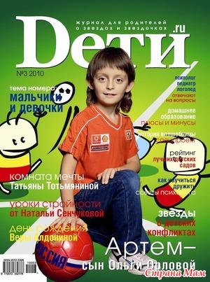 "Анонс журнала ""Dети.ru"" март 2010г."