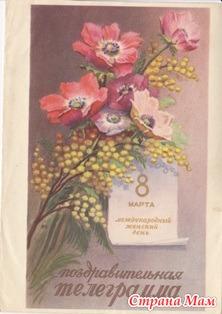 Праздник  8 Марта в советских открытках