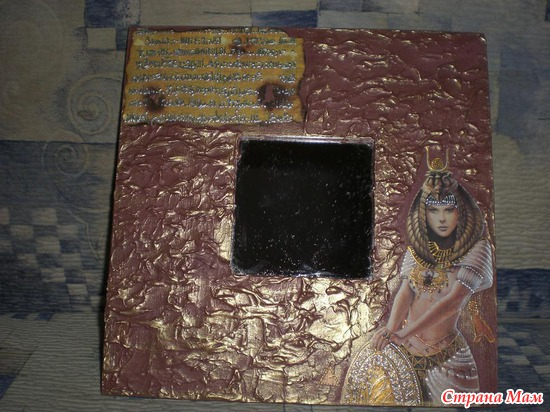 Зеркало Египет