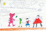 Анастасия 9 лет. Это титульная страница прописи с заданиями, которую Настя сделала сама для своего племянника двух лет.