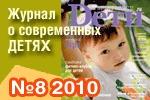Журнал «Deти.ru» август 2010