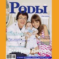 Журнал «РОДЫ ru» август 2010