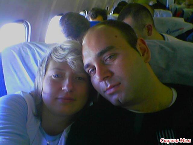мы с мужем в самолёте