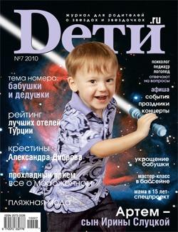 """Журнал «Dети.ru"""" июль 2010"""